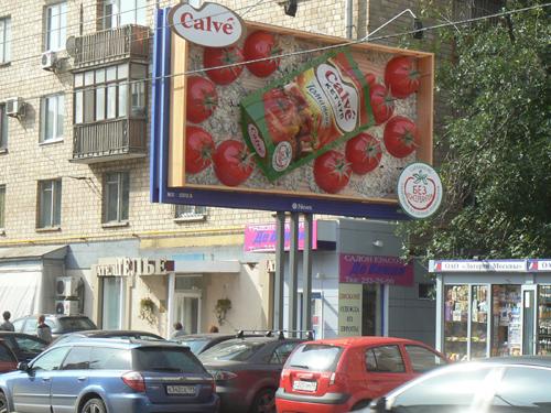 mm2m Помидоры на щитах   реклама по партизански